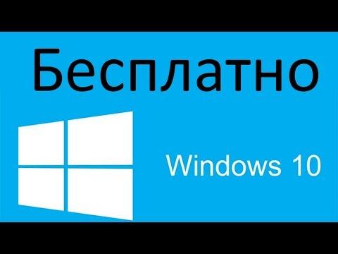 Как получить легально Windows 10 Pro на сайте Microsoft и пользоваться