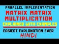 Matrix-Matrix Multiplication Parallel Implementation Explained With Solved Example in Hindi