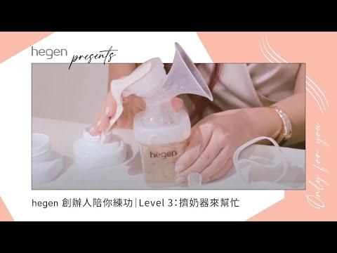 hegen創辦人陪你練功Level 3:擠奶器來幫忙