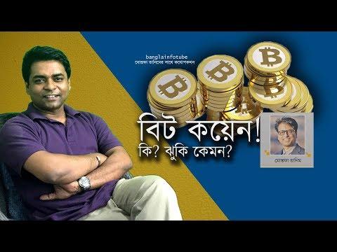 BITCOIN  Present & Future #BanglaInfoTube #coinbase #bangla tutorial