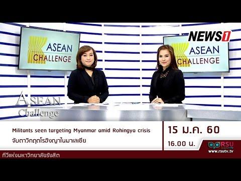 ASEAN Challenge : Militants seen targeting Myanmar amid Rohingya crisis จับตาวิกฤตโรฮิงญาในมาเลเซีย