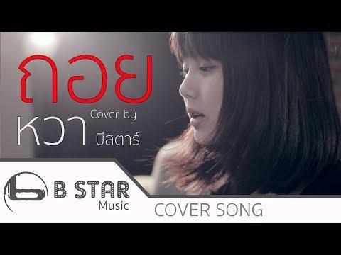 ถอย - GLISS Cover by หวา feat.โด่งบีสตาร์