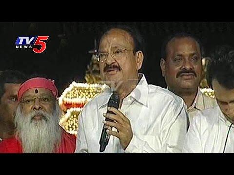 Venkaiah Naidu Speech At Krishna Pushkaralu Closing Ceremony   Telugu News   TV5 News
