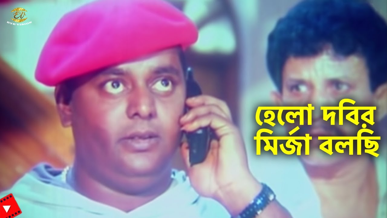 Hello Dobir Mirza Bolchi   হেলো দবির মির্জা বলছি   Dipjol   Shakib Khan   Miju Ahmed   Boba Khuni