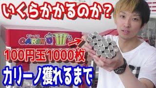100円玉1000枚で確率機カリーノ景品取れるまでやってみた結果… thumbnail