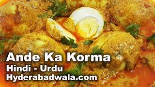 Ande Ka Korma Recipe Video - HINDI/URDU