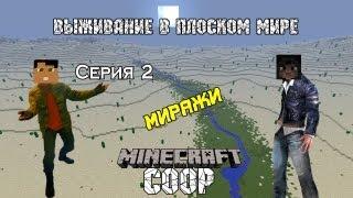 Выживание в плоском мире COOP - Серия 2: Миражи