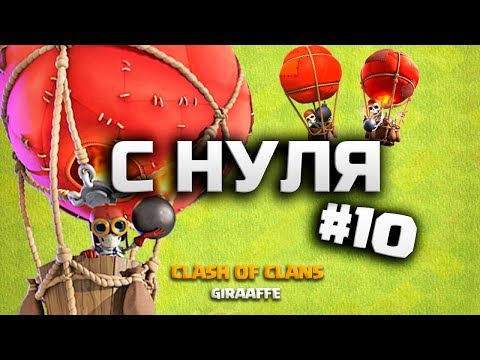 ЭТО ЛАЙК! КЛЕШ ОФ КЛЕНС С НУЛЯ #10 ХРУСТАЛЬ • CLASH OF CLANS