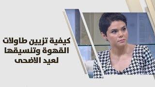 مايا أبو شرار - كيفية تزيين طاولات القهوة وتنسيقها لعيد الاضحى