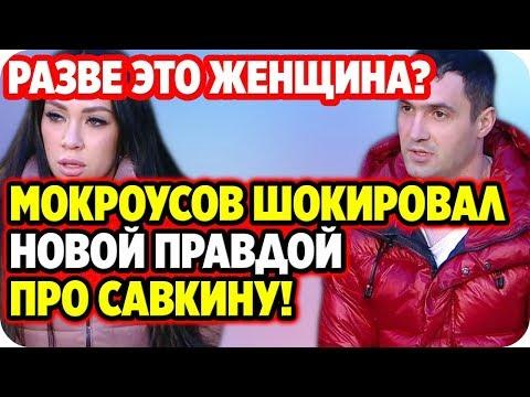 ДОМ 2 НОВОСТИ 26 марта 2020. Мокроусов шокировал новой правдой про Савкину!