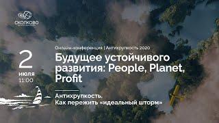 постер к видео Будущее устойчивого развития: People, Planet, Profit   Антихрупкость 2020 - Прямая трансляция