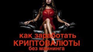 Как заработать в интернете БЕЗ вложений 350 долларов на сайте bestchange.ru, обменник валюты