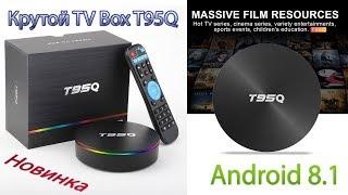 Новинка TV Box T95Q на совершенно новом процессоре S905X2 Шикарная ТВ Приставка Обзор