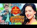 Bansidhar Chaudhry का नया गाना वीडियो   कवना दिशा में जान रहेले   Bansidhar Chaudhary DJ Song 2020