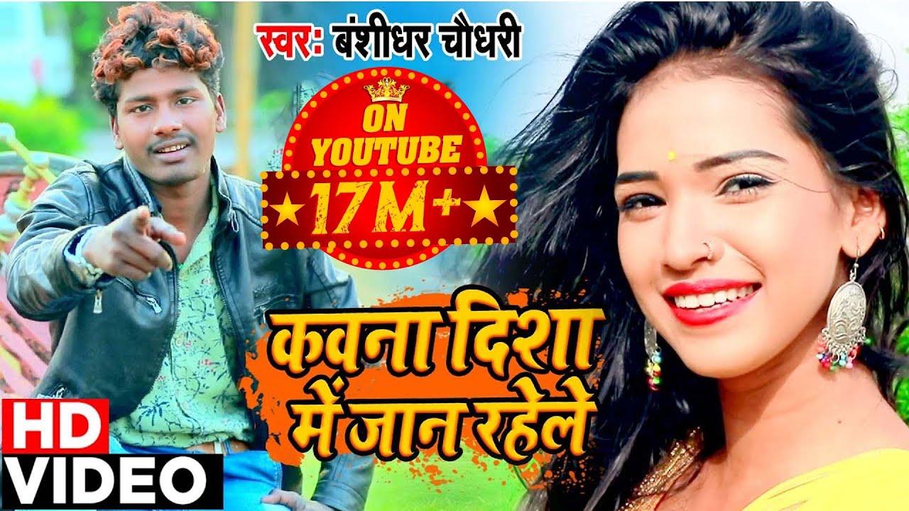 Download Bansidhar Chaudhry का नया गाना वीडियो | कवना दिशा में जान रहेले | Bansidhar Chaudhary DJ Song 2020