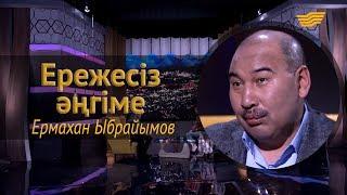 «Ережесіз әңгіме». Ермахан Ыбрайымов: Ең басты мақсатым – екі дүркін Олимпиада чемпионын шығару