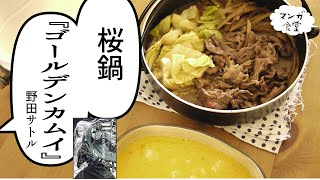 「ゴールデンカムイ」3巻に登場する、馬肉と野菜を煮込んだ桜鍋を再現。