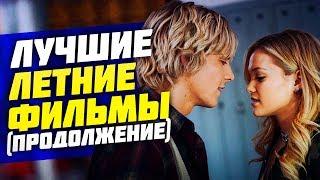 видео Статус: Обновлен (2018) смотреть онлайн