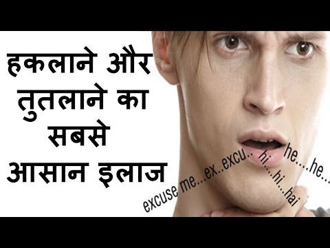 हकलाने और तुतलाने का सबसे आसान इलाज - Most Easy Treatment Of Stammering And Stuttering In Hindi