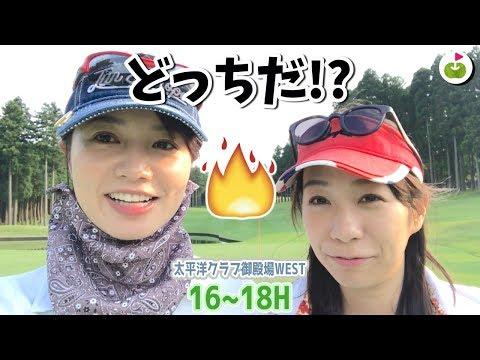 ニアピン勝負しよっか!【太平洋クラブ御殿場WEST H16-18】