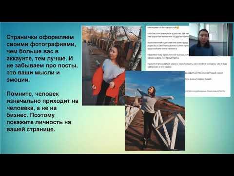 Рекрутинг ВК, 2-3 регистрации в день. Спикер Екатерина Григорьева
