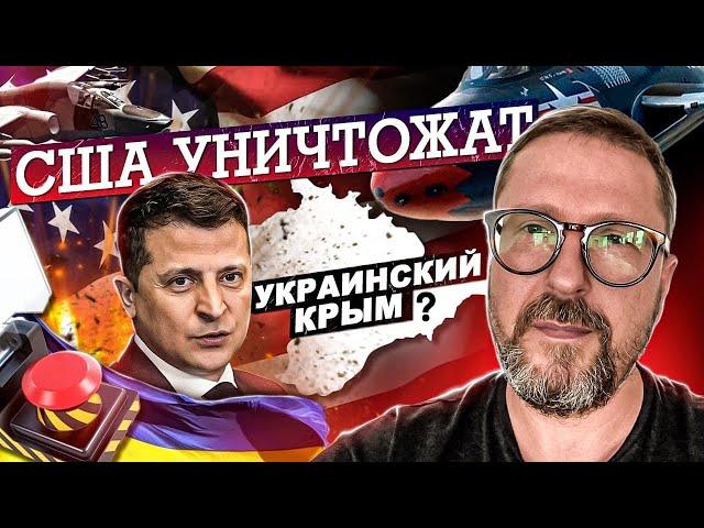 Штаты хотят уничтожить украинский Крым? Как это?