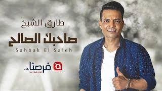 طارق الشيخ يطرح صاحبك الصالح مع فرصنا .. فيديو