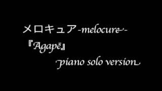 メロキュア『Agapē』をピアノソロで。