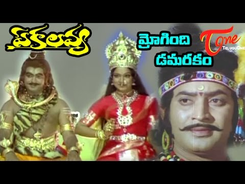 Ekalavya Songs - Mrogindhi Damarukam - Krishna - Jayaprada