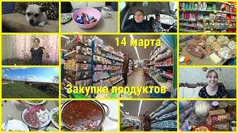 Влог, 14 марта, Закупка продуктов и колбасы ВПРОК на 3000 грн, Наше меню на день