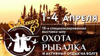 Рыболовная выставка 2021 Охота рыбалка и активный отдых на Волге 2021