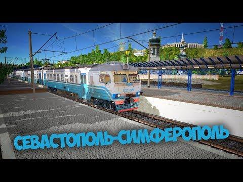 T:ANE Stream. Севастополь-Симферополь пригородный маршрут.