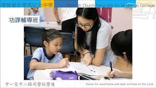 Publication Date: 2020-11-19 | Video Title: 禮賢會彭學高紀念中學 課程與學習  (RCPHKMC Cur