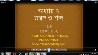 PHYSICS CHAPTER 7 LECTURE 2  FOR  CLASS 9 & CLASS 10 IN BANGLADESH