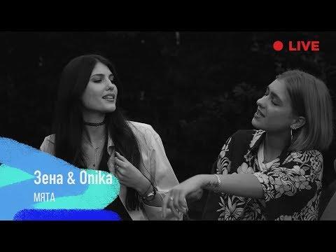 Смотреть клип Зена & Onika - Мята
