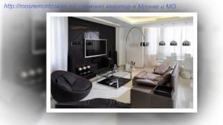 Идеи для ремонта квартир | Услуги под ключ в Ногинске от mosremontzakaz.ru