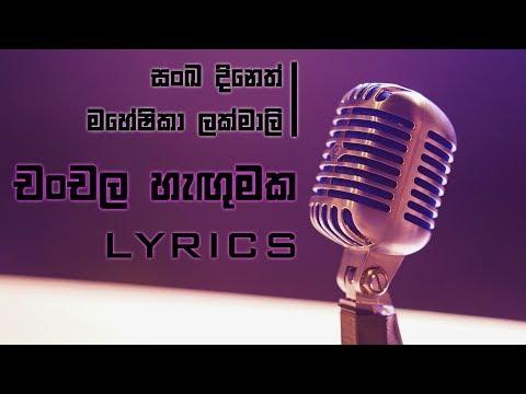 chanchala-hagumaka-lyrics-|-චංචල-හැඟුමක-|-sanka-ft.-maheshika