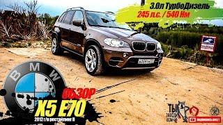 обзор BMW X5 E70 3л ТурбоДизель (рест II 2012 год) - ДЭрзкий