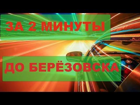 грязный таймлапс выпуск № 2,Анжеро Судженск Берёзовский