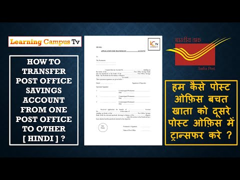 HOW TO TRANSFER POST OFFICE SAVINGS ACCOUNT FROM ONE POST OFFICE TO OTHER [ HINDI ] ?