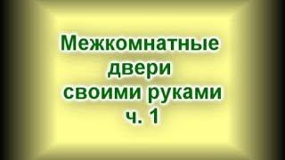 Межкомнатные двери ч.1(, 2015-01-28T23:21:14.000Z)