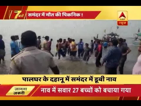 Mumbai: 4 students dead after boat with 40 kids onboard capsizes in Dahanu