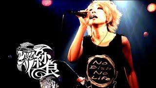 "紗良/Sala 「VELVET☆CHERRY presents ""真夏の宴☆Diva祭り!!""」 Ready? HP: http://sala-sakurai.com/ FB: https://www.facebook.com/sala0501saku/ Twitter: ..."