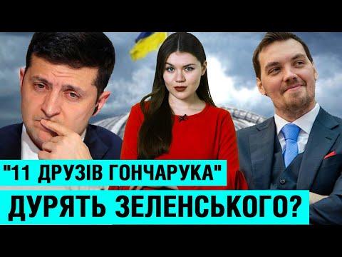 """Касетний скандал"" з Гончаруком! Правда чи фейк?"