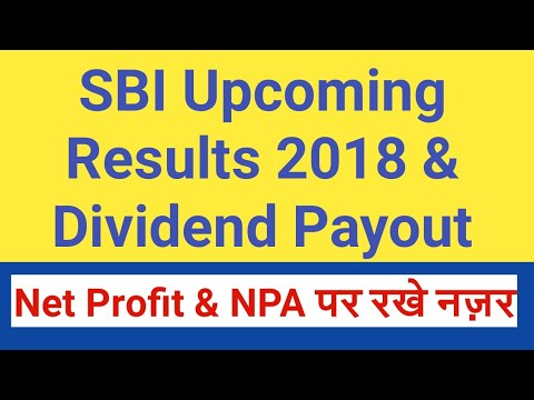 SBI Upcoming Result 2018 & Dividend Payout - Net Profit & NPA पर रखे नज़र