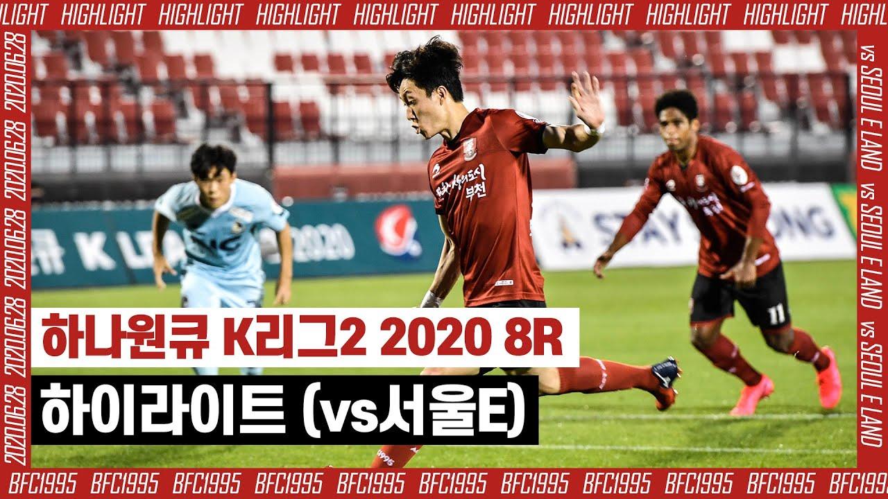 [부천FC1995] 하나원큐 K리그2 2020 8R 하이라이트 (vs서울E)