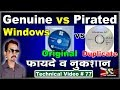 Benefits of Genuine Windows in Hindi #77