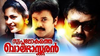 Swapna Lokathe Balabhaskaran  Full Movie | Super Hit Malayalam Movie | Malayalam Comedy Movie