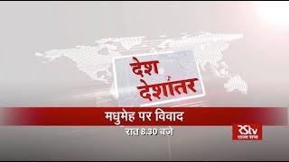 Promo - Desh Deshantar: मधुमेह पर विवाद | 8.30 pm