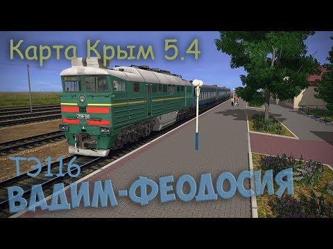 Stream T:ANE, катаем по карте Крым, собираем на  Trainz 2019.